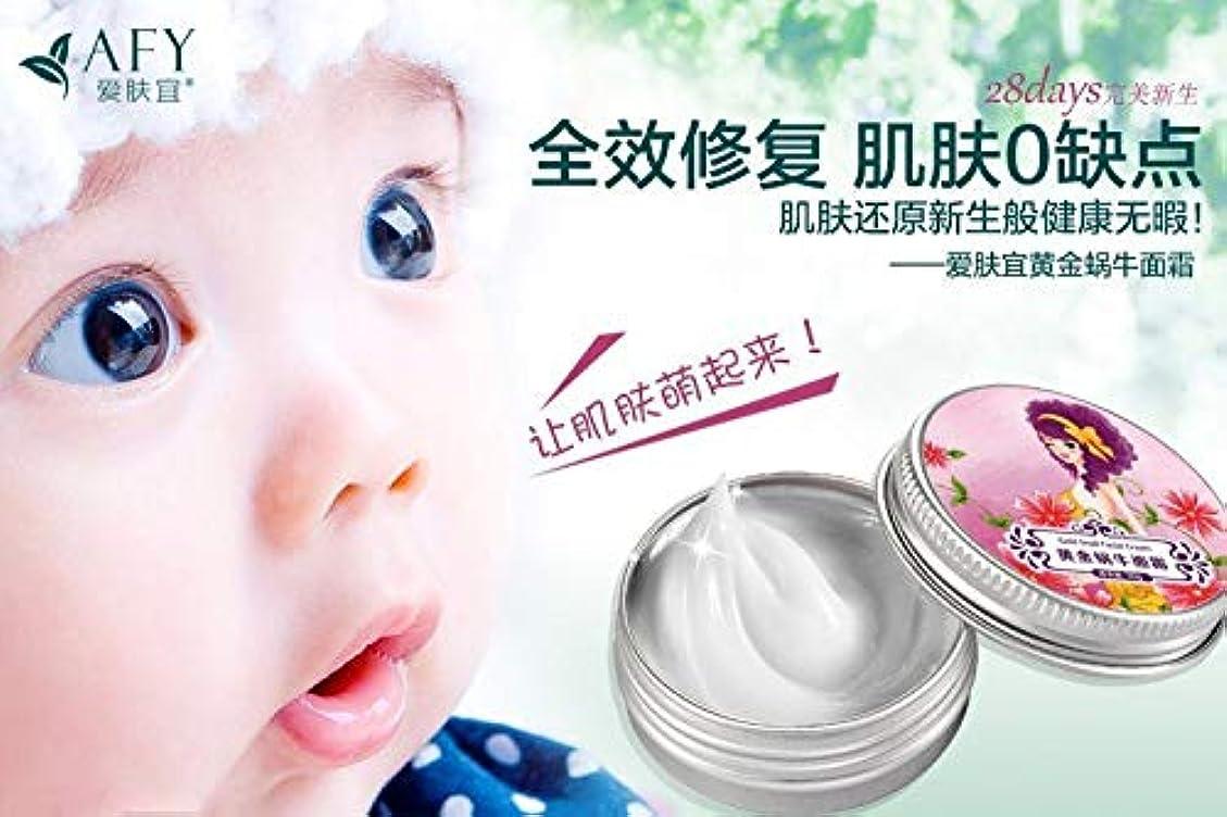 シンクタバコ割り当てるフェイスケアにきびケアのためのアンチリンクルカタツムリ洗顔クリーム保湿栄養寧ファーミングクリーム