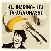 はじまりの歌(初回生産限定盤)(DVD付)