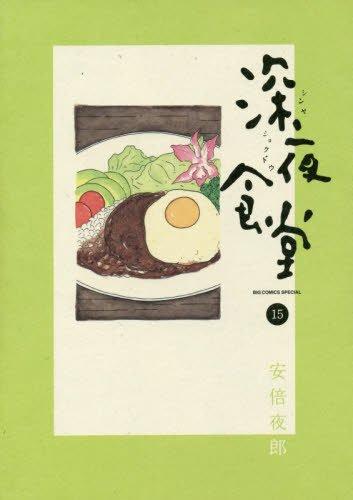 深夜食堂 15 (ビッグコミックススペシャル)