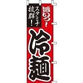商売繁盛!店舗用品! 店頭備品 旗 1020022 「冷麺」  40-2369