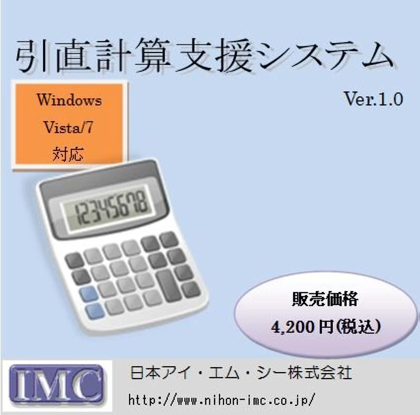 始まり年次奇跡的な引直計算支援システムVer1.0.0