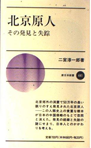 北京原人—その発見と失踪 (新日本新書)