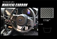 《マジカルカーボン》ステアリングパネル スバル インプレッサスポーツ GT系 2016.10〜 (ブラック)