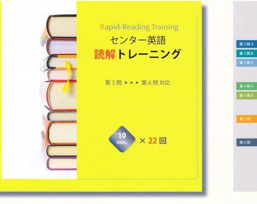 センター英語 読解トレーニング 10min×22回 (センター英語)
