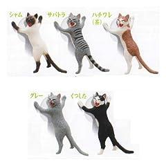 ここは俺がくいとめる!! お前は先に行くニャー!!! 吸盤付きスタンド 援軍 5種セット 奇譚クラブ(KITAN☆CLUB)ガチャポン スマートホン携帯ストラップアクセサリー ネコねこ猫フィギュア