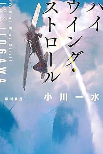 ハイウイング・ストロール (ハヤカワ文庫JA)
