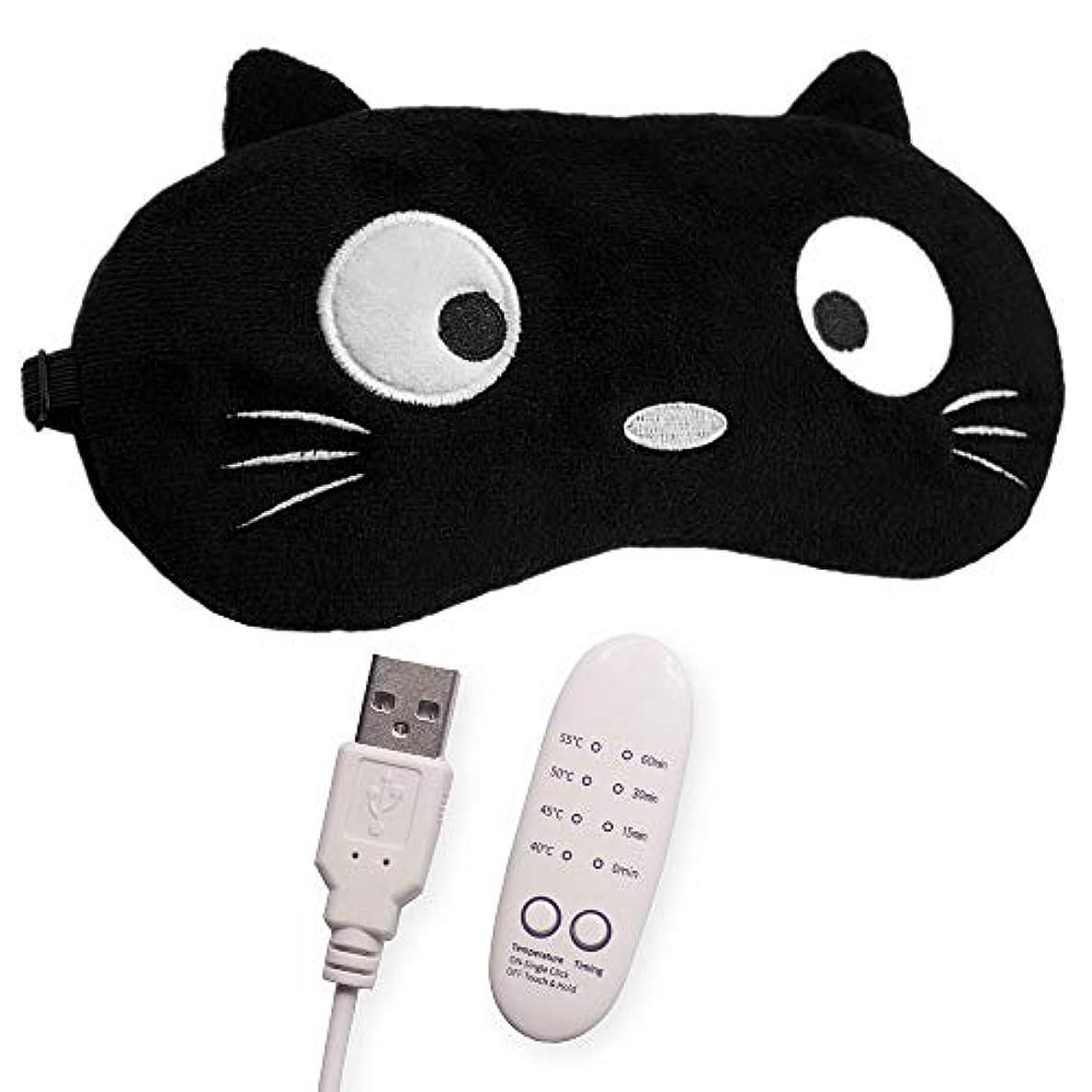 排気悲惨一人でAhaSky ホットアイマスク 蒸気 USB電熱式 遮光 水洗い 温度とタイマー調節可能 睡眠改善 ストレス解消 日本語説明書付き ギフト包装