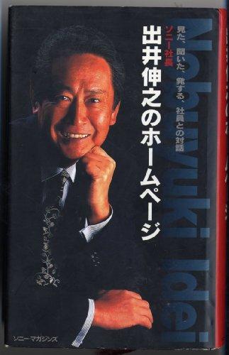 ソニー社長 出井伸之のホームページ―見た、聞いた、発する、社員との対話の詳細を見る
