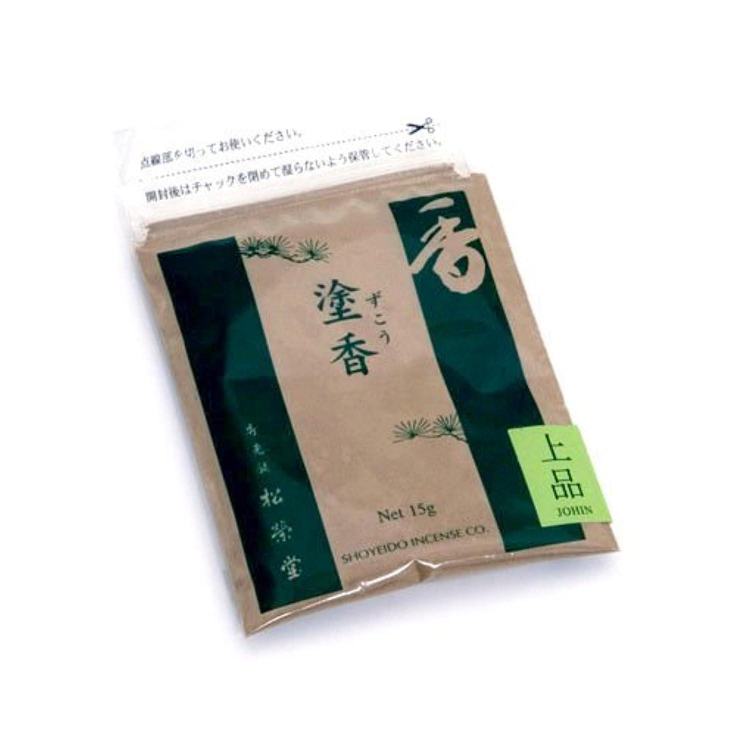 アマチュアうっかりチャーミング松栄堂 高品質 塗香 上品