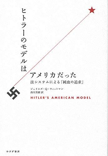 ヒトラーのモデルはアメリカだった――法システムによる「純血の追求」 / ジェイムズ・Q・ウィットマン