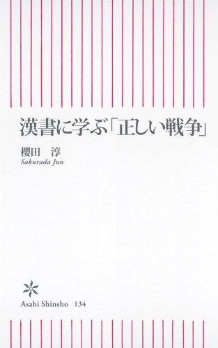 漢書に学ぶ「正しい戦争」 (朝日新書 134)の詳細を見る