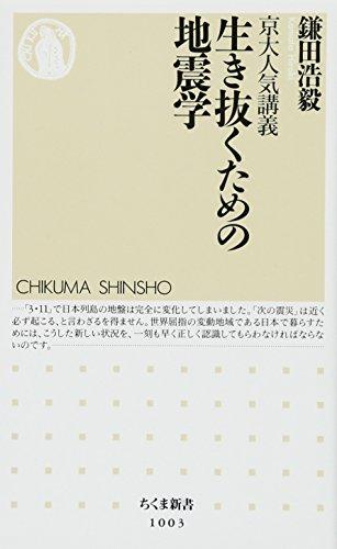 生き抜くための地震学―京大人気講義 (ちくま新書)の詳細を見る