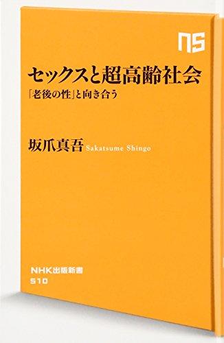 セックスと超高齢社会 「老後の性」と向き合う (NHK出版新書)