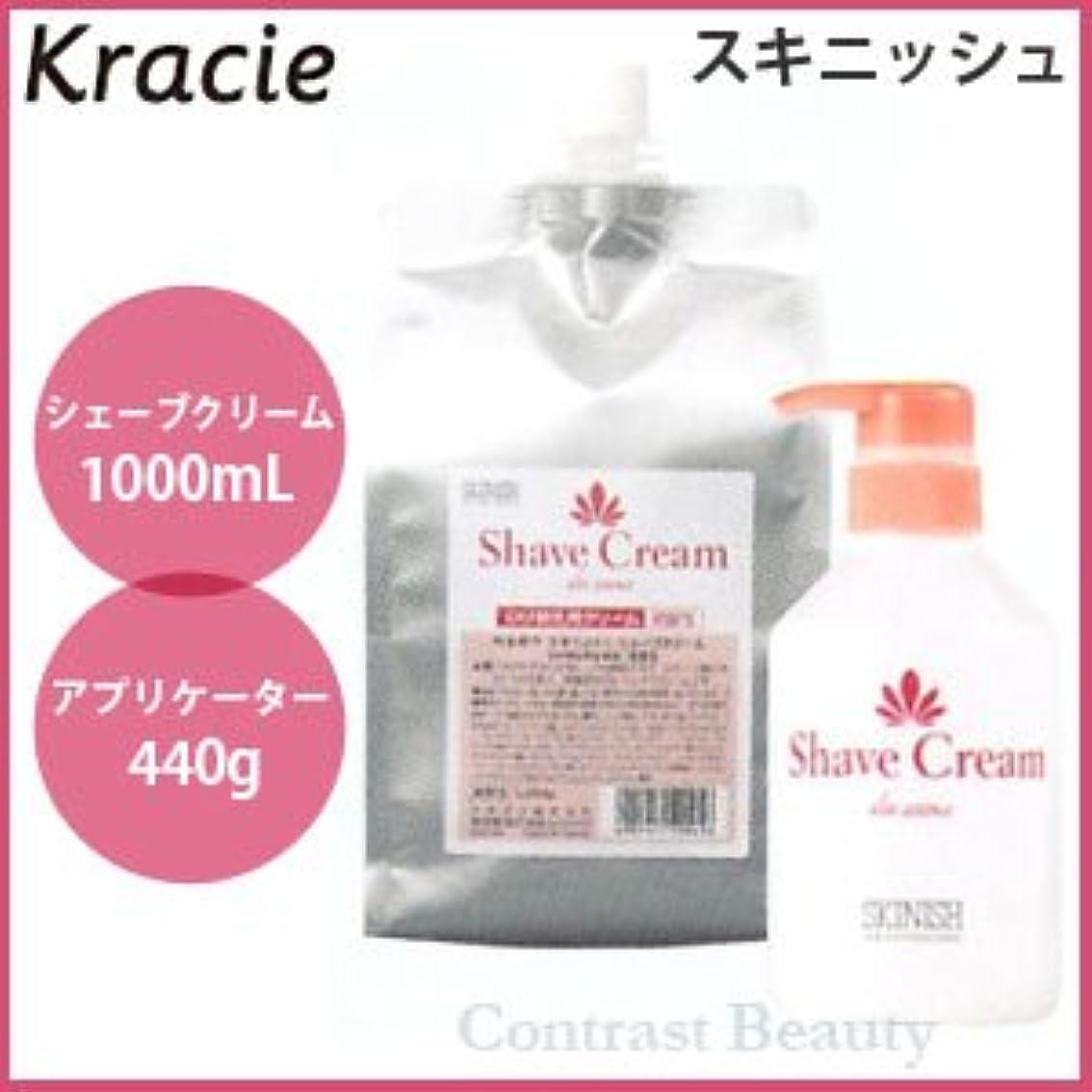 負荷アセ料理をするクラシエ スキニッシュ シェーブクリーム 1000g 詰替え用 & アプリケーター 440g