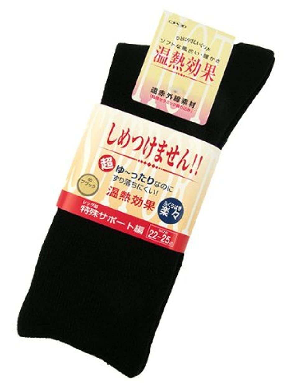 に渡って住居技術楽らくソックス婦人用秋冬用 22~25cm ブラック