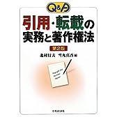 Q&A 引用・転載の実務と著作権法