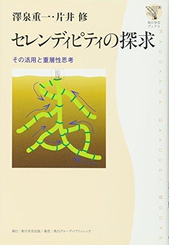 セレンディピティの探求―その活用と重層性思考 (角川学芸ブックス)の詳細を見る