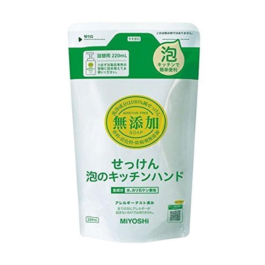 スペース表示無能(お徳用15セット)ミヨシ 無添加 キッチンハンドソープ つめかえ用 220ml(無添加石鹸)×15セット