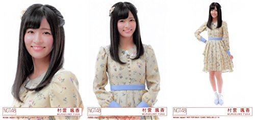 【村雲颯香】 公式生写真 NGT48 世界はどこまで青空なの...
