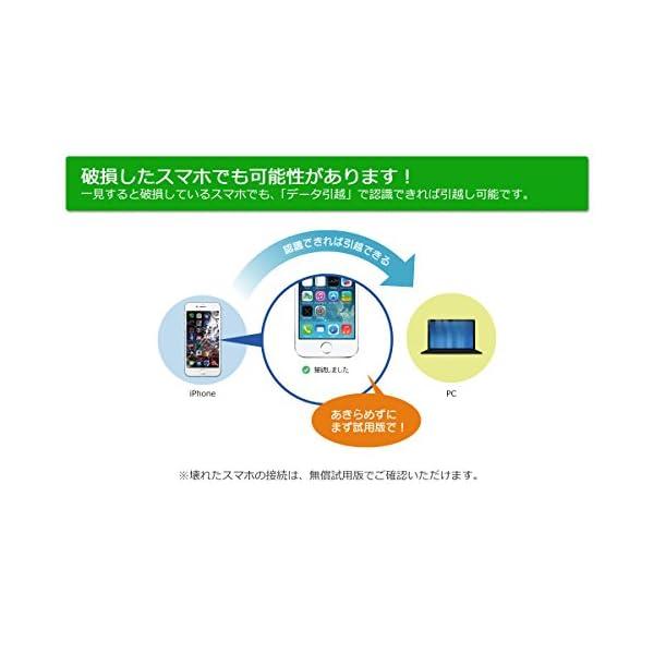 スマホWOW!!! データ引越 for iPh...の紹介画像4