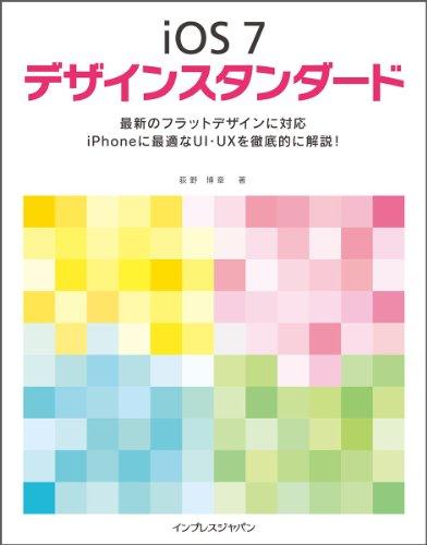 iOS 7デザインスタンダード 最新のフラットデザインに対応-iPhoneに最適なUI・UXを徹底的に解説!の詳細を見る