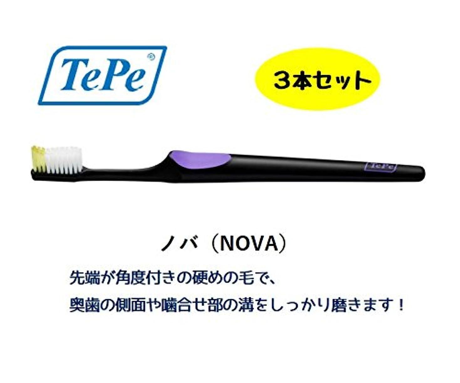 から聞く地域の誇張テペ ノバ ブリスター 3本 TePe NOVA (やわらかめ)