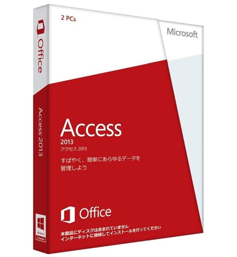 検出可能取るに足らない警察署【旧商品/2016年メーカー出荷終了】Microsoft Office Access 2013 通常版 [プロダクトキーのみ] [パッケージ] [Windows版](PC2台/1ライセンス)