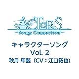 【Amazon.co.jp限定】TVアニメ ACTORS -Songs Connection- キャラクターソング Vol.2 秋月 甲斐(CV:江口拓也)(デカジャケット付き)