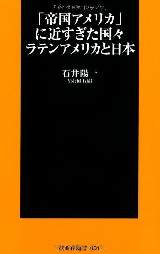 「帝国アメリカ」に近すぎた国々ラテンアメリカと日本 (扶桑社新書)の詳細を見る