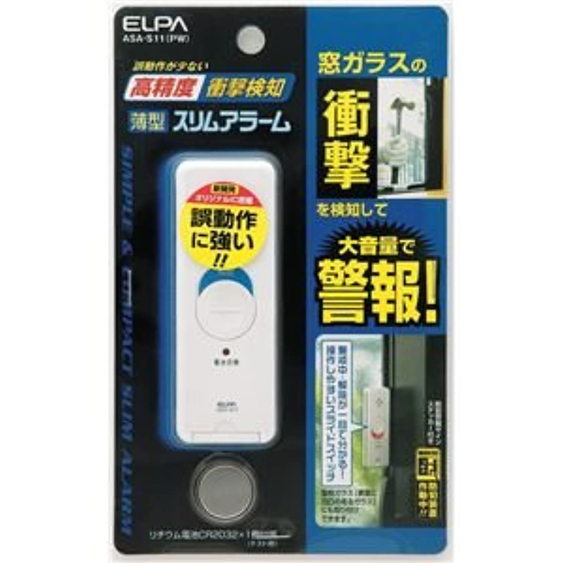 おばあさん配管工関係(業務用セット) ELPA 薄型ウインドウアラーム 衝撃検知 パールホワイト ASA-S11(PW) 【×3セット】