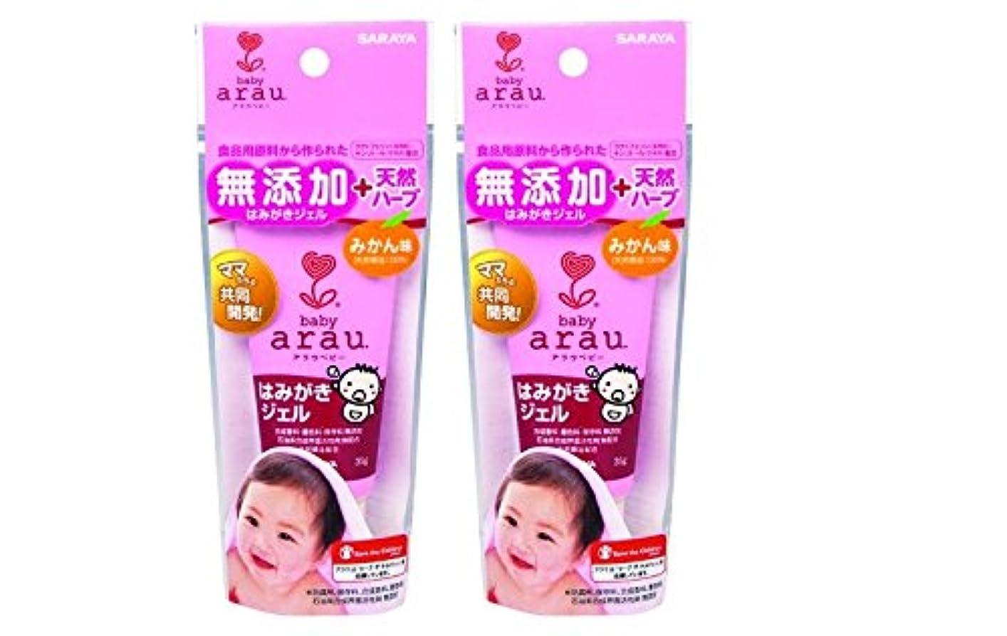 胚基礎退屈【まとめ買い】arau. アラウベビー はみがきジェル みかん味 35g×2個
