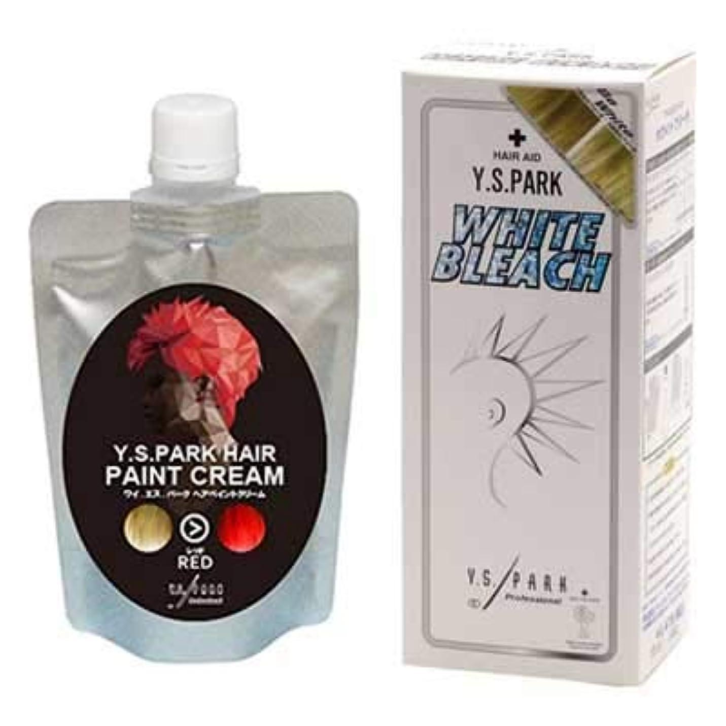 掻く最大の酔っ払いY.S.PARKヘアペイントクリーム レッド 200g & Y.S.PARKホワイトブリーチセット