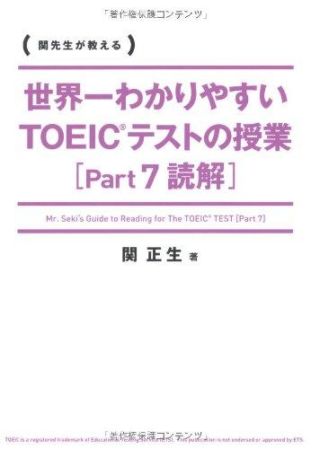 世界一わかりやすい TOEICテストの授業[Part 7 読解]の詳細を見る