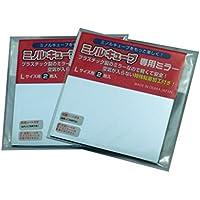 ミノルキューブ専用プラスチックミラー 粘着加工(L) 90ミリ角 2ケパック(4枚入り)コレクションケース用