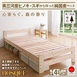 IKEA・ニトリ好きに。高さ調節できる純国産シンプル檜天然木すのこベッド【BOSQUE】ボスケ