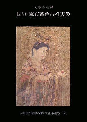 薬師寺所蔵 国宝 麻布著色吉祥天像