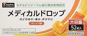 【Amazon.co.jp限定】 PHARMA CHOICE メディカルドロップオレンジ 52粒[指定医薬部外品]