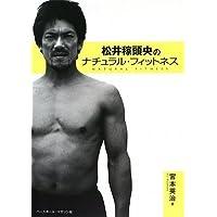 松井稼頭央のナチュラル・フィットネス