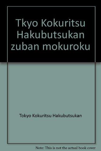 東京国立博物館図版目録 (仏画篇)