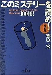 このミステリーを読め!日本篇―面白本だけ読みたいアナタに、極めつきの100冊! (王様文庫)