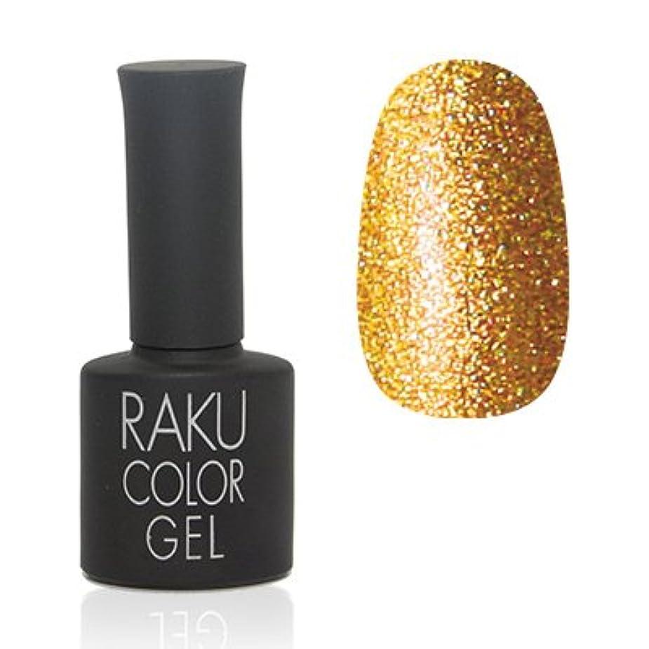 クーポン異形つまらないラク カラージェル(43-ゴールドラッシュ)8g 今話題のラクジェル 素早く仕上カラージェル 抜群の発色とツヤ 国産ポリッシュタイプ オールインワン ワンステップジェルネイル RAKU COLOR GEL #43