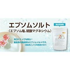 国産 エプソムソルト 1.1kg【エプソム塩】硫酸マグネシウム [01] 岡山県産(食品添加物)NICHIGA(ニチガ)