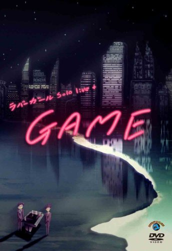 ラバーガールsolo live+「GAME」 [DVD]の詳細を見る