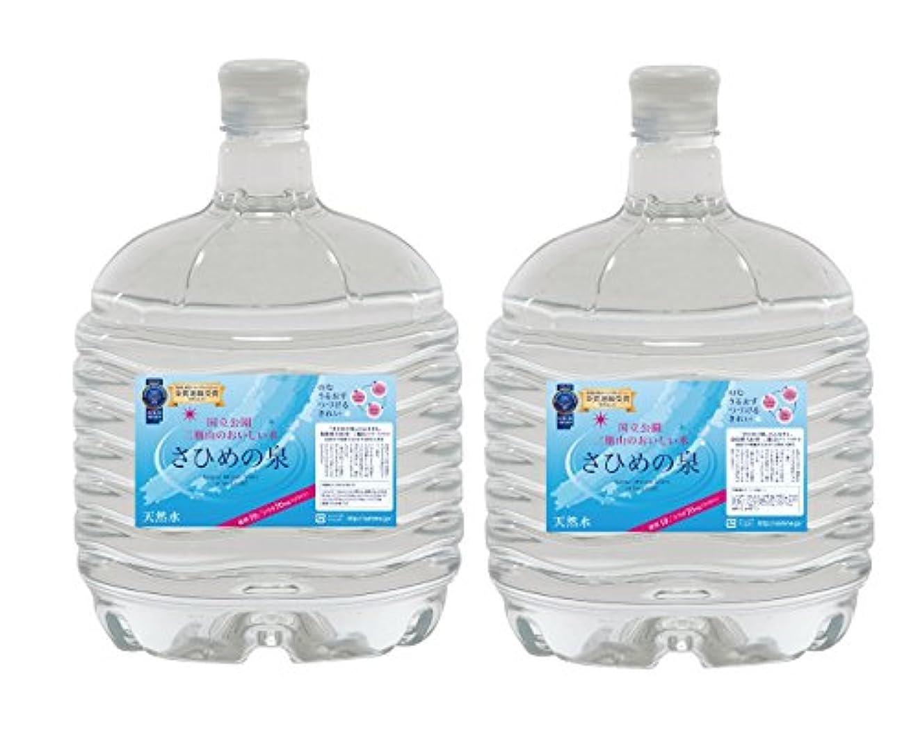 広々とした満足できる絵サーバー用/天然シリカ水さひめの泉 12Lペットボトル2本入り
