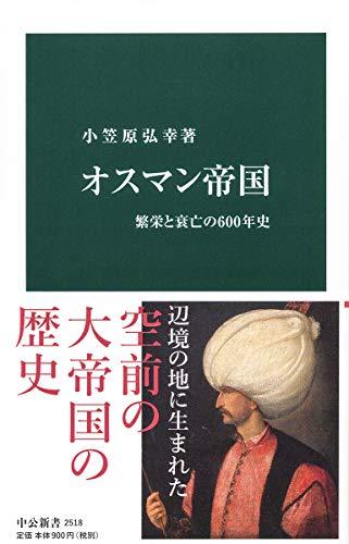オスマン帝国-繁栄と衰亡の600年史 (中公新書)