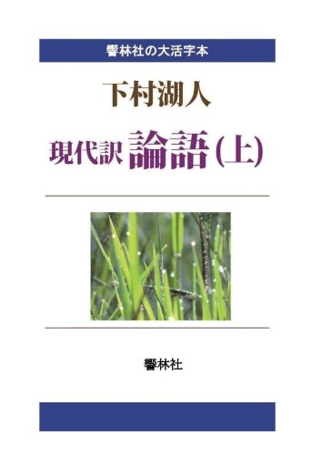 【大活字本】現代訳論語(上) (響林社の大活字本シリーズ)
