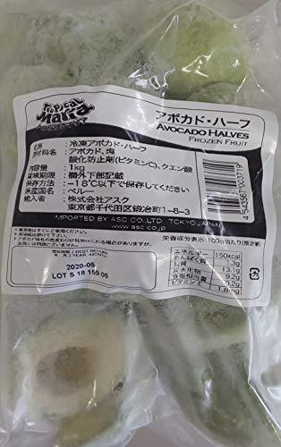 アスク 冷凍 アボカド ハーフ 1kg×10袋 業務用 トロピカルマリア