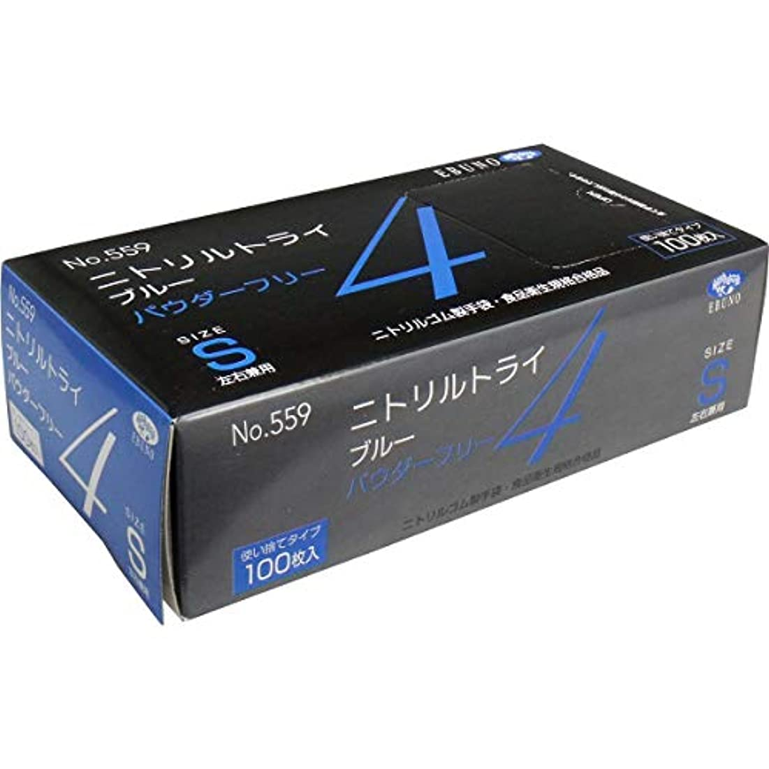 ニトリルトライ4 手袋 ブルー パウダーフリー Sサイズ 100枚入×10個セット
