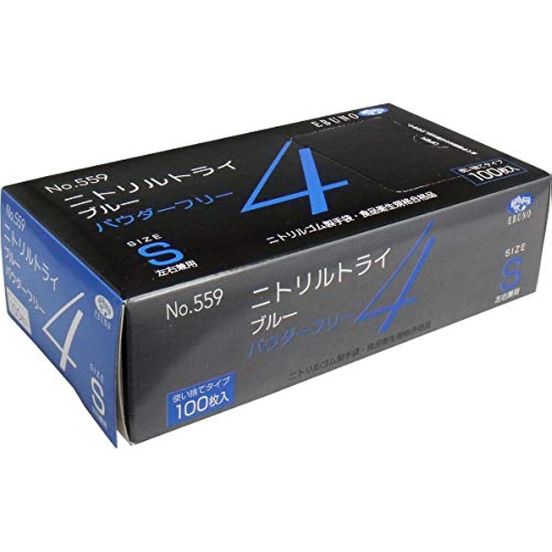 ニトリルトライ4 手袋 ブルー パウダーフリー Sサイズ 100枚入×2個セット