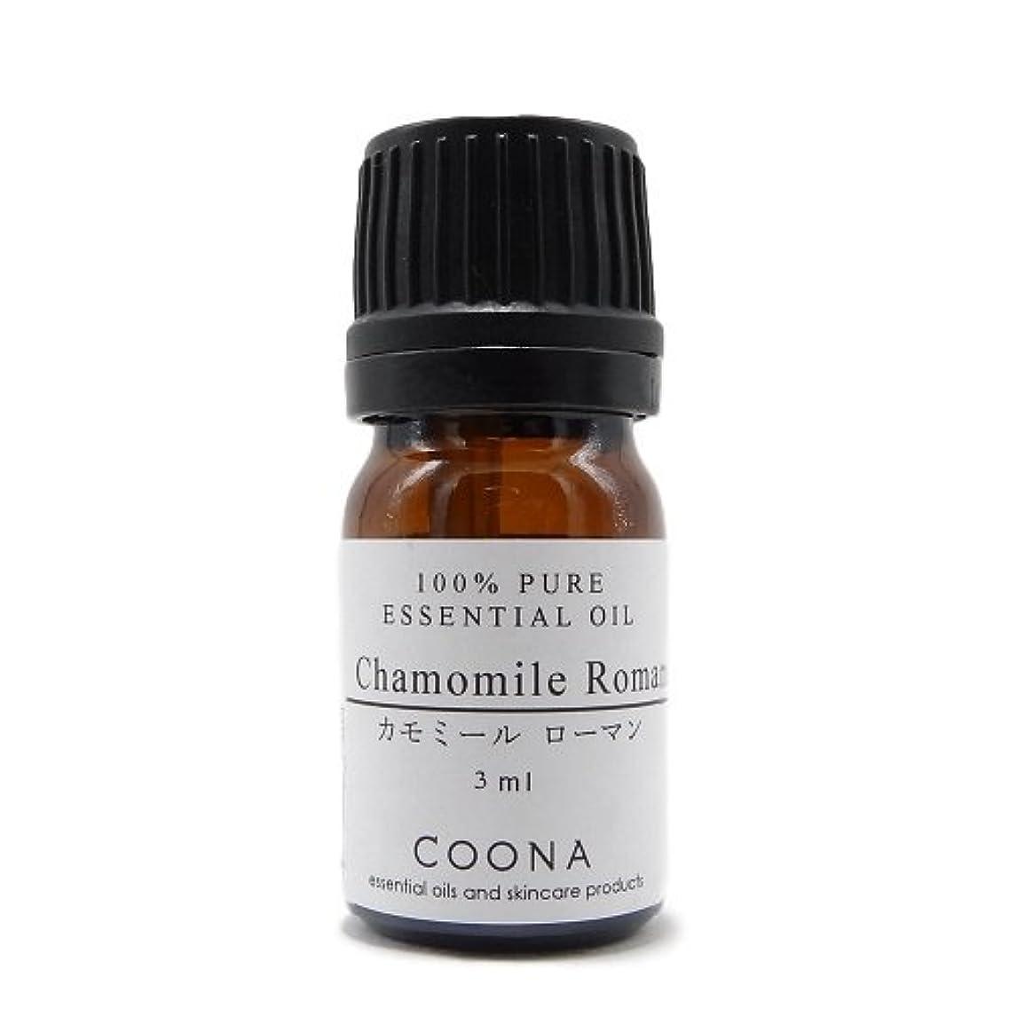 政治家の揺れる今後カモミール ローマン 3 ml (COONA エッセンシャルオイル アロマオイル 100%天然植物精油)